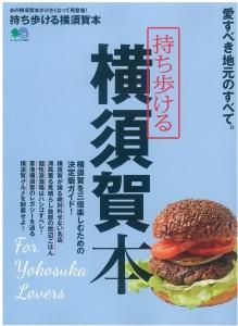 横須賀本表紙